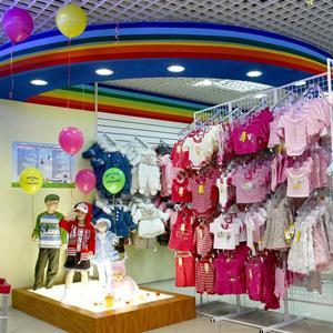 Детские магазины Яшкино