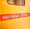 Аварийные службы в Яшкино