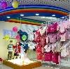 Детские магазины в Яшкино