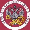 Налоговые инспекции, службы в Яшкино