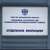 Отделения полиции в Яшкино