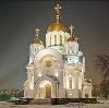 Религиозные учреждения в Яшкино