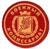 Военкоматы, комиссариаты в Яшкино